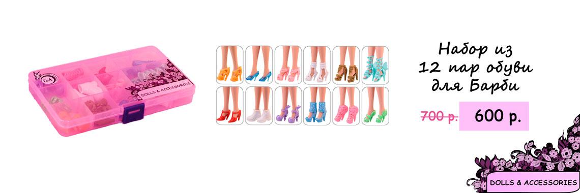 12 пар обуви для Барби - Хорошее настроение (bs15002)
