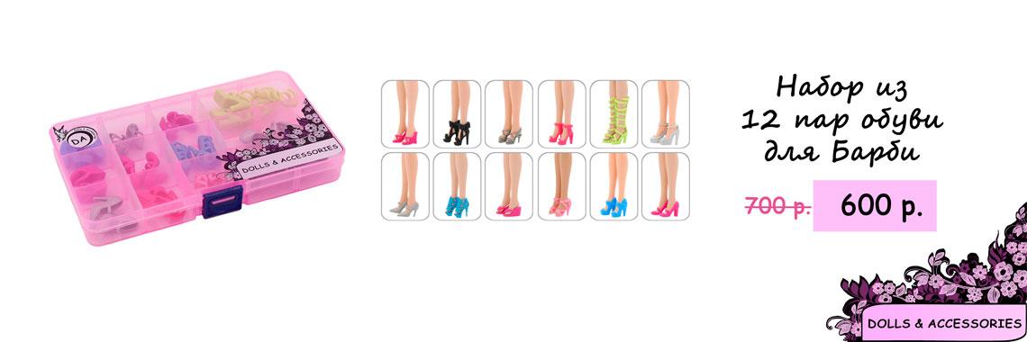 "12 пар обуви для Барби - ""Эксклюзив"""