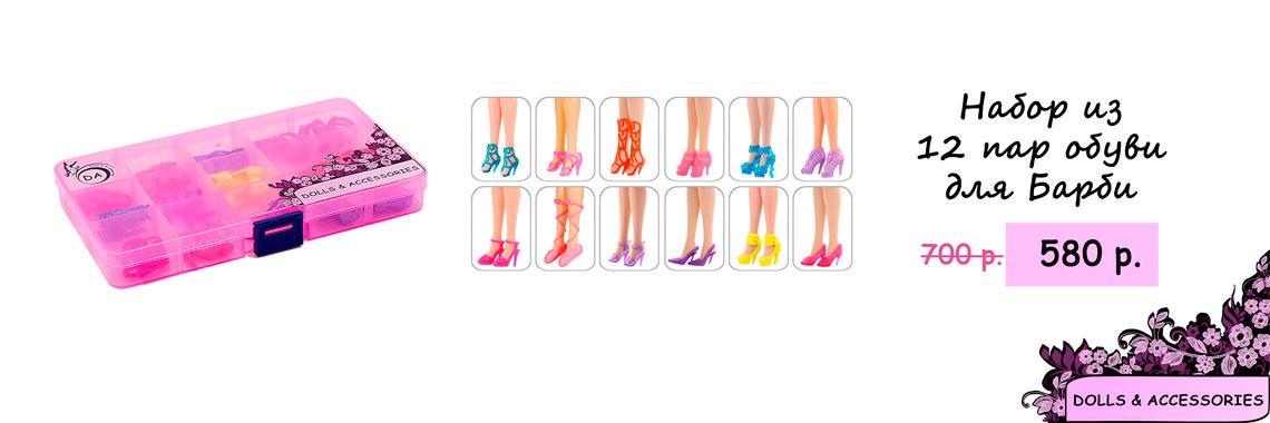 """12 пар обуви для Барби - """"Краски лета"""""""