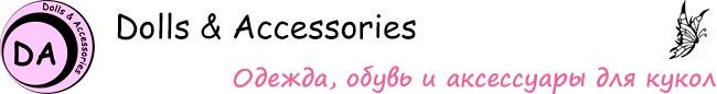 Dolls & Accessories (Куклы и Аксессуары)
